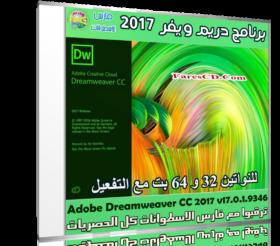 إصدار جديد من برنامج دريم ويفر | Adobe Dreamweaver CC 2017 v17.0.1.9346