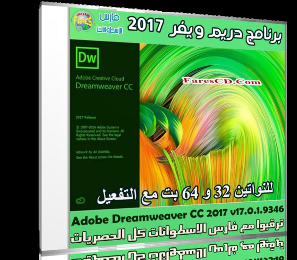 إصدار جديد من برنامج دريم ويفر   Adobe Dreamweaver CC 2017 v17.0.1.9346