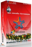 إصدار جديد من اسطوانة تفعيلات الويندوز والأوفيس | All Activation Windows 7-8-10 v11.0