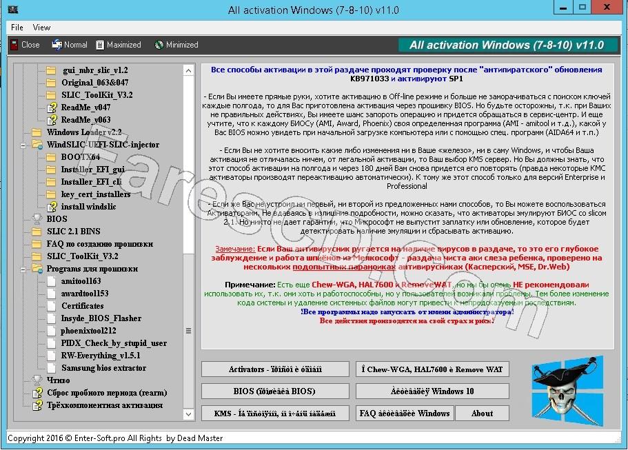 إصددار جديد من اسطوانة تفعيلات الويندوز والأوفيس | All Activation Windows 7-8-10 v11.0