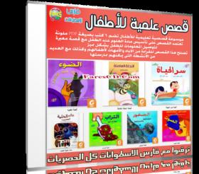 اسطوانة القصص العلمية للأطفال