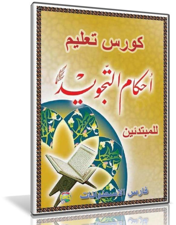 اسطوانة تعليم تجويد القرآن الكريم للمبتدئين   بالصوت والصورة - فارس الاسطوانات