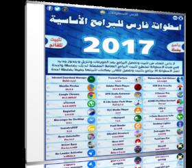 اسطوانة فارس للبرامج الأساسية 2017 | بتثبيت وتفعيل صامت