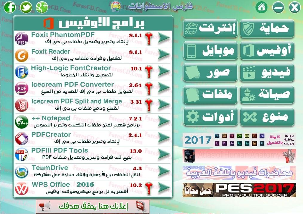 اسطوانة مجلة فارس للبرامج 2017 | الإصدار الأول