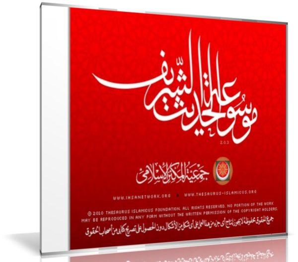 اسطوانة موسوعة الحديث الشريف | من جمعية المكنز الإسلامي