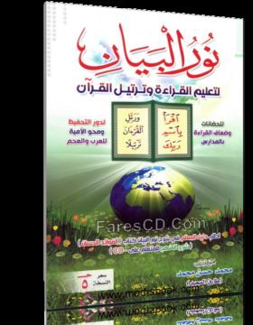 الإصدار الجديد من كتاب نور البيان | لتعليم القراءة والقرآن
