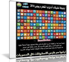 تجميعة تطبيقات أندرويد لشهر ديسمبر 2016 | أكثر من 180 تطبيق