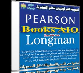 تجميعة كتب لونجمان لتعلم الإنجليزية | LongMan Books AIO