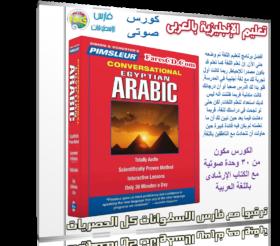 تعليم الإنجليزية بالعربى | Pimsleur English for Arabic | كورس صوتى