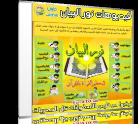 فيديوهات نور البيان    لتعلم القراءة و الكتابة و الهجاء للغة العربية