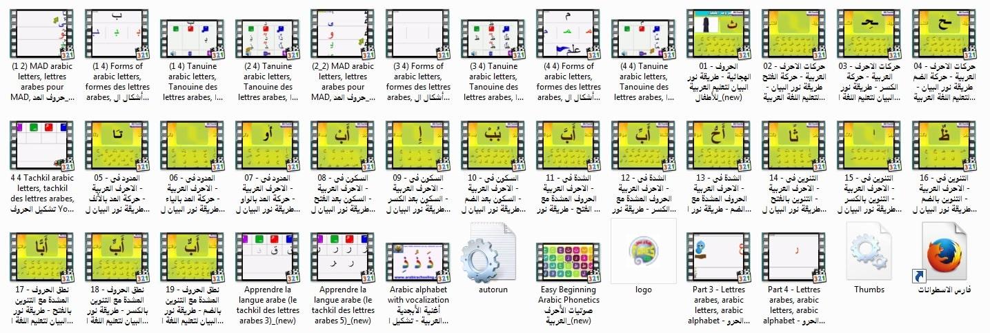فيديوهات نور البيان | لتعلم القراءة و الكتابة و الهجاء للغة العربية