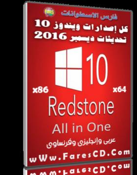 كل إصدارات ويندوز 10 تحديثات ديسمبر 2016 | بـ 3 لغات
