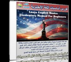 كورس أساسيات اللغة الإنجليزية   Learn English Basics – Elementary Method For Beginners 1