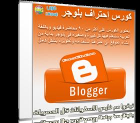 كورس إحتراف بلوجر | فيديو بالعربى