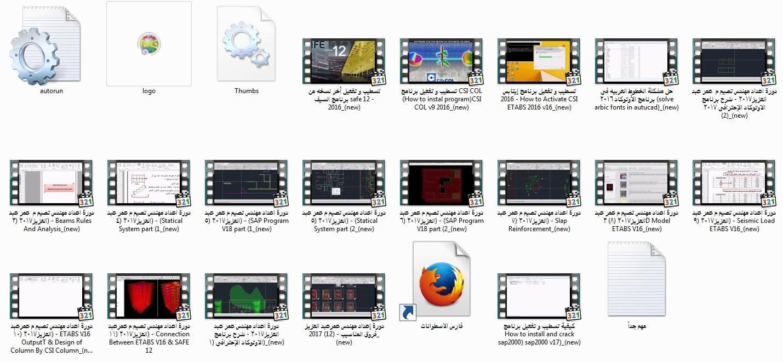 كورس إعداد مهندس تصميم 2016   فيديو بالعربى