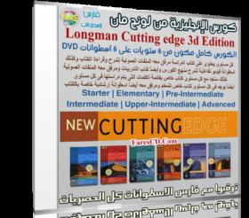 كورس الإنجليزية من لونج مان | Longman Cutting edge 3d Edition