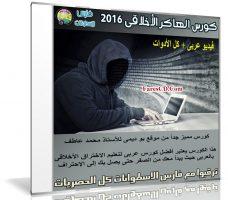 كورس الهاكر الأخلاقى 2016 | فيديو عربى + كل الأدوات