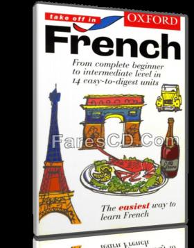 كورس تعليم الفرنسية من أكسفورد | Oxford Take Off In French – Audio CD's
