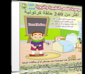 موسوعة القصص التعليمية والتربوية | أكثر من 240 حلقة كرتونية
