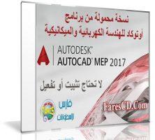 نسخة محمولة من برنامج أوتوكاد للهندسة الكهربائية والميكانيكية   Autodesk AutoCAD MEP 2017 Portable