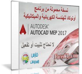 نسخة محمولة من برنامج أوتوكاد للهندسة الكهربائية والميكانيكية | Autodesk AutoCAD MEP 2017 Portable