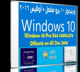 ويندوز 10 برو مفعل + أوفيس 2016 بتحديثات ديسمبر | Windows 10 Pro X64  + Office16