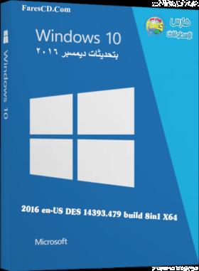 ويندوز 10 مفعل بتحديثات ديسمبر 2016 | Windows 10 X64 8in1