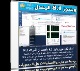 ويندوز 8.1 المعدل | Windows 9 ( Windows 8.1 Industry )