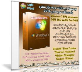 تجميعة إصدارات ويندوز سفن بتحديثات ديسمبر 2016 | Windows 7 SP1 All In One