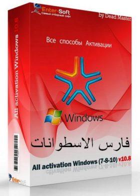 All Activation Windows 7-8-10 v10.8