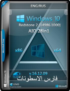 أحدث تجميعات ويندوز 10 | Windows 10 Redstone 2 AIO 28in1