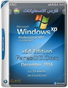 أحدث إصدار من ويندوز إكس بى SP2 x64 بتحديثات 2017