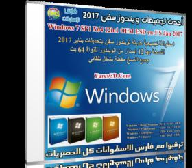 أحدث تجميعات ويندوز سفن | Windows 7 SP1 X64 12in1 OEM ESD en-US Jan 2017