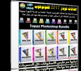 إصدار جديد من أشهر حزم إضافات الفوتوشوب | Topaz Plug-ins Bundle for Adobe Photoshop 1.2017
