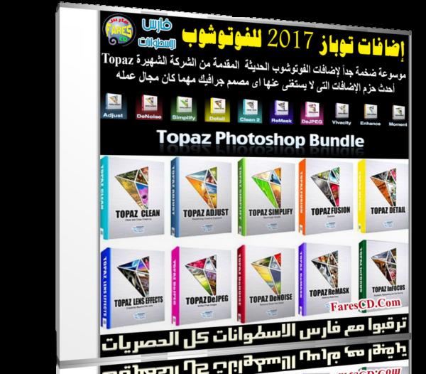 إصدار جديد من أشهر حزم إضافات الفوتوشوب   Topaz Plug-ins Bundle for Adobe Photoshop 1.2017