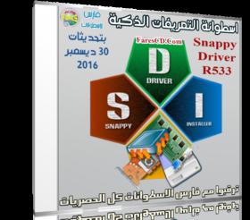 إصدار جديد من اسطوانة التعريفات الذكية   Snappy Driver R533
