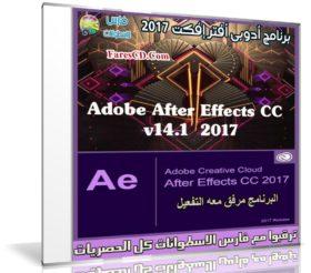 إصدار جديد من برنامج أدوبى أفتر إفكت | Adobe After Effects CC 2017 v14.1