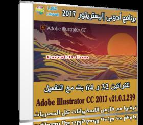 إصدار جديد من برنامج إليستريتور | Adobe Illustrator CC 2017 v21.0.1.239