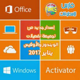 إصدار جديد من تجميعة تفعيلات الويندوز والأوفيس 2017