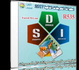 اسطوانة التعريفات الذكية 2017 | Snappy Driver Installer R535