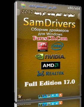 اسطوانة التعريفات الروسية 2017   SamDrivers 17.0 Full Edition