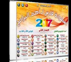 اسطوانة فارس لـ أهم البرامج 2017   الإصدار الثانى