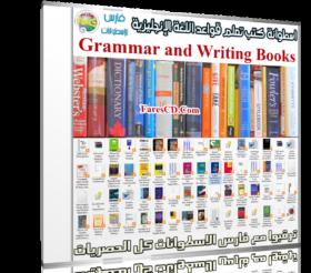 اسطوانة كتب تعلم قواعد اللغة الإنجليزية | 60 كتاب