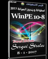 اسطوانة ويندوز الصيانة 2017 | WinPE 10-8 Sergei Strelec 2017.01.08