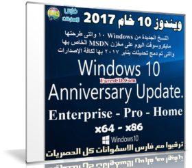 الإصدارات الخام الجديدة من ويندوز 10 | Windows 10 v1607