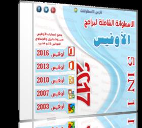 الاسطوانة الشاملة لبرامج الأوفيس 2017   بـ 3 لغات