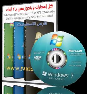 تجميعة إصدارات ويندوز سفن بـ 3 لغات | تحديثات يناير 2017