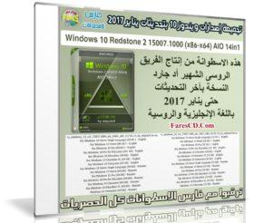 تجميعة إصدارات ويندوز 10 بتحديثات يناير 2017 | Win 10 RS2 15007.1000 AIO 28in2