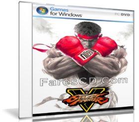 تحميل لعبة | Street Fighter V 2016 | بآخر التحديثات