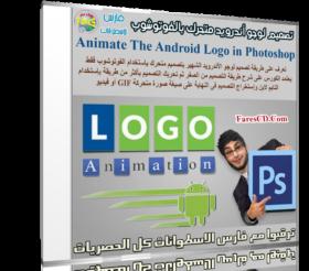 تعلم تصميم لوجو أندرويد متحرك بالفوتوشوب | Animate The Android Logo in Photoshop